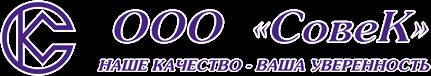 """ООО """"СовеК"""""""